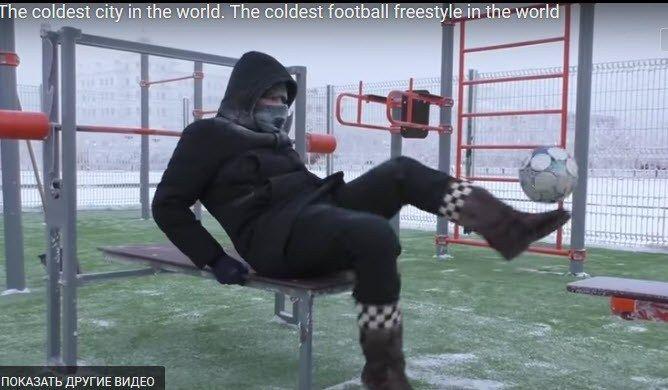 Известный ведущий Петр Говоров продемонстрировал виртуозное владение мячом в условиях якутской зимы. Источник:…