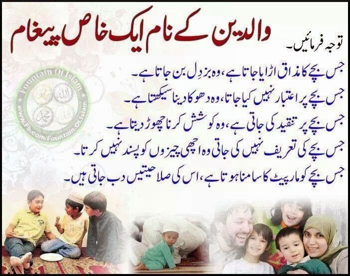 Fathers Day Quotes from Son in Urdu
