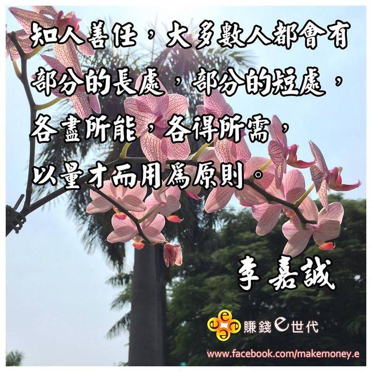 知人善任,大多數人都會有部分的長處,部分的短處,各盡所能,各得所需,以量才而用為原則。✍️