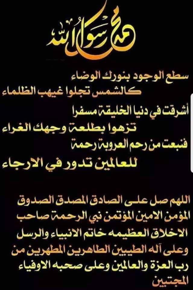 صلوات ربي و سلامه عليه صلى الله عليه وسلم Prayers Islam Arabic Calligraphy