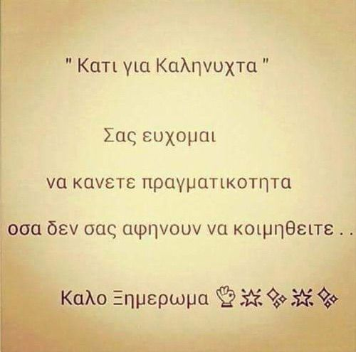 Εικόνα μέσω We Heart It https://weheartit.com/entry/172506850 #greekquotes #ΕυαΜ
