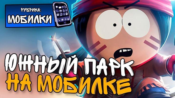 ЮЖНЫЙ ПАРК НА МОБИЛКЕ - South Park: Phone Destroyer #1