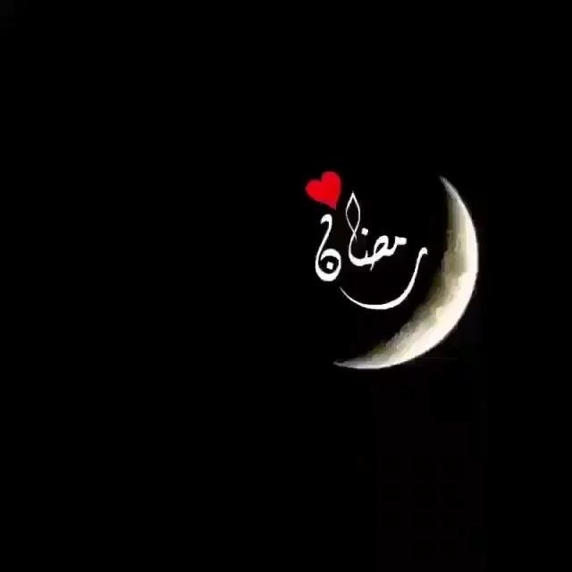 رمضان On Instagram يارب بلغنا رمضان رمضان رمضان كريم رمضانيات رمضان مبارك رمض Ramadan Images Ramadan Kareem Decoration Ramadan Photos