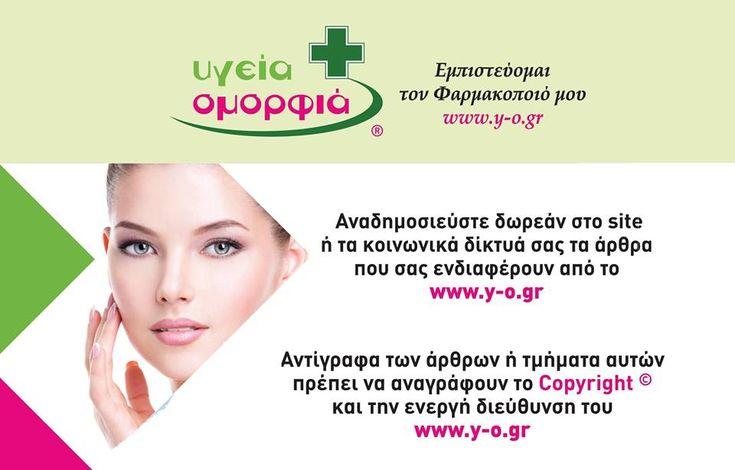 Αξιοποιήστε ΔΩΡΕΑΝ το Περιεχόμενο του www.y-o.gr και αυξήστε την επισκεψιμότητα στο site & τα κοινωνικά σας δίκτυα! Μοναδική προϋπόθεση να αναγράφετε την ενεργή διεύθυνση του Copyright © www.y-o.gr