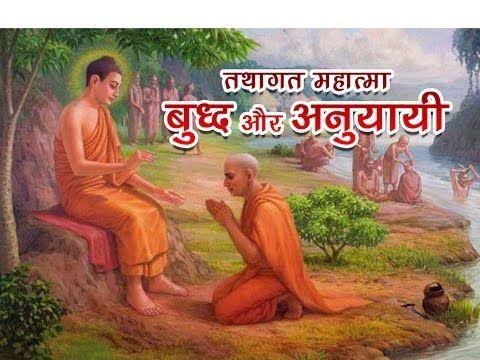 Art Creativity | story Designing |  Motivational story | Inspirational Short Stories: Tathagat Mahatma Buddha aur Anuyayi