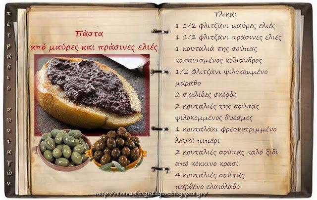 Συνταγές, αναμνήσεις, στιγμές... από το παλιό τετράδιο...: Πάστα από μαύρες και πράσινες ελιές!