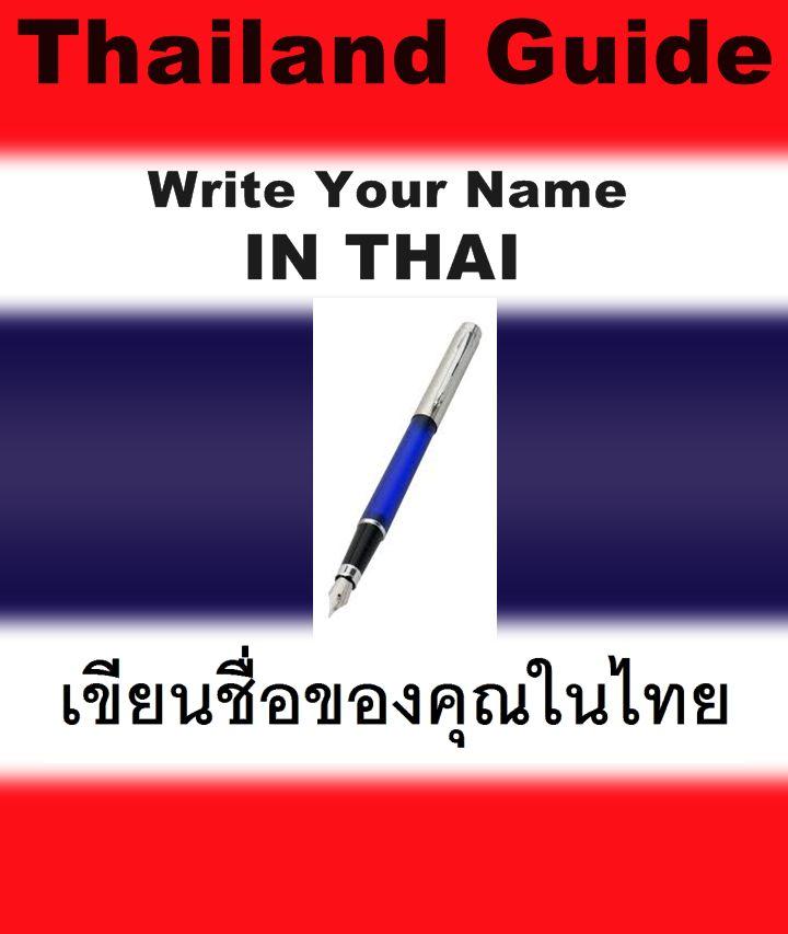 Translate Name To Thai
