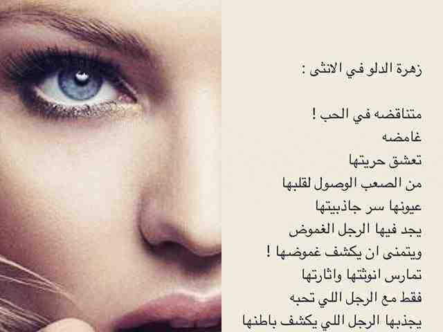 كوكب الزهرة و برج الدلو في الأنثى Girly Art Love Quotes Arabic Quotes