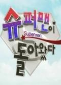 Watch The Return of Superman online