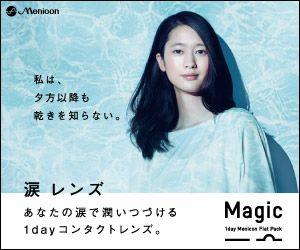 メニコン Magic 1day フラットバックコンタクトレンズ