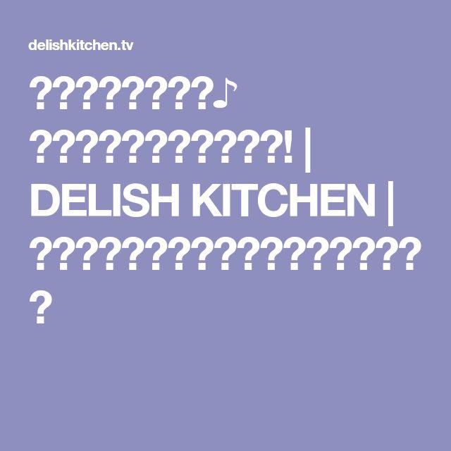 あっさり!お手軽♪ ささみピザのレシピ動画! | DELISH KITCHEN | 料理レシピ動画で作り方が簡単にわかる