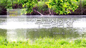2015-01-18 주일설교 – 부르심의 삶