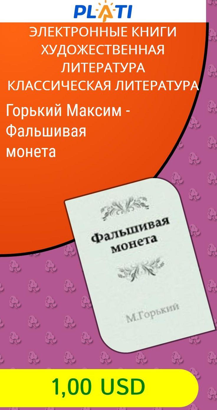 Горький Максим - Фальшивая монета Электронные книги Художественная литература Классическая литература