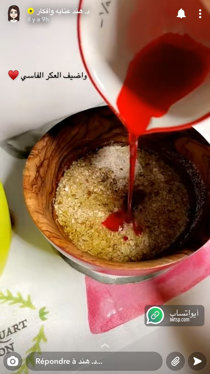 Pin By Mechria Benahmed On اقنعة الماء الورد و العكر الفاسي Food Desserts Tart