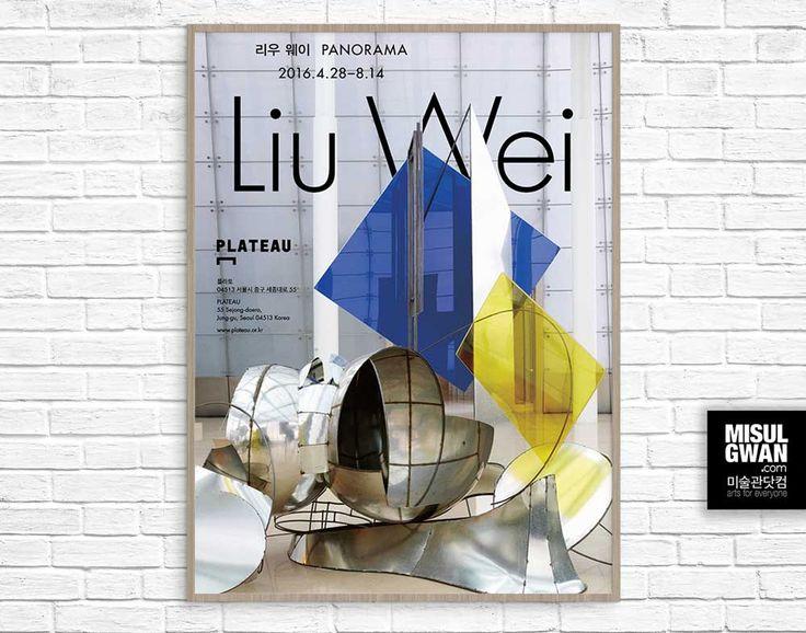 [미술관닷컴] 리우웨이 개인전 Panorama / 플라토 더보기 http://misulgwan.com/archives/17013 #미술관닷컴 #리우웨이 #파노라마 #Panorama #플라토 #전시 #LiuWei