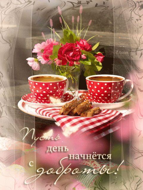 День доброты! (открытки и добрые пожелания)