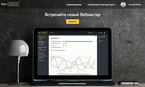 Разделу Санкции в новом кабинете Яндекс.Вебмастера быть