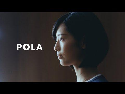 リクルート POLA(2017年ver・30秒) /株式会社ポーラ - YouTube