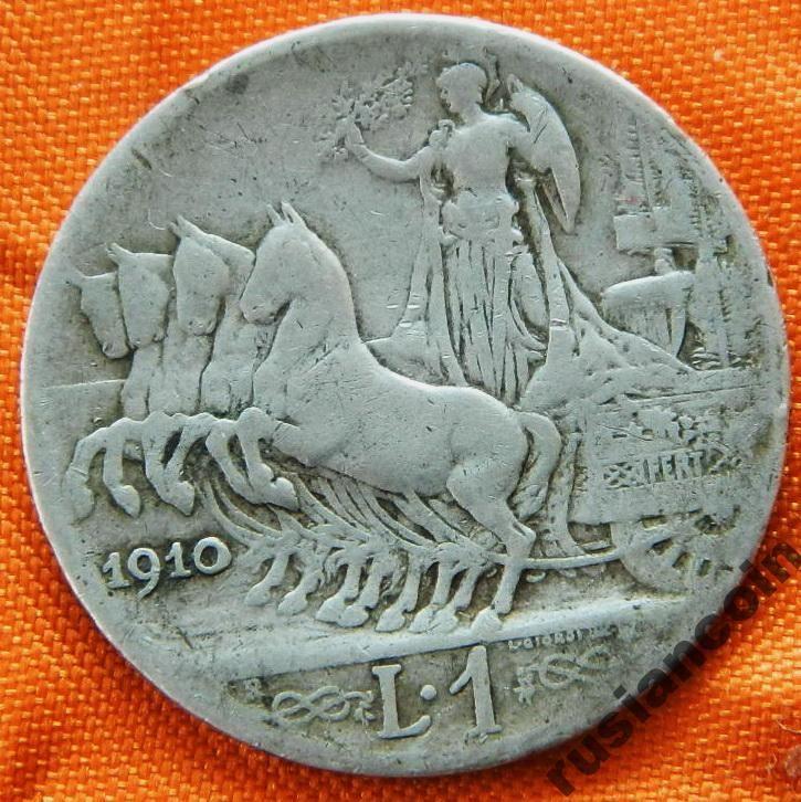 RARE Италия Лира 1910 Квадрига  СЕРЕБРО с Рубля