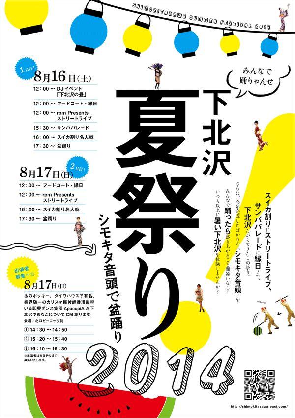 下北沢夏祭り2014 チラシ 表