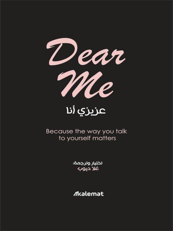 عزيزي انا Dear Me غلا ديوب Arabic Books English Book Dear Me