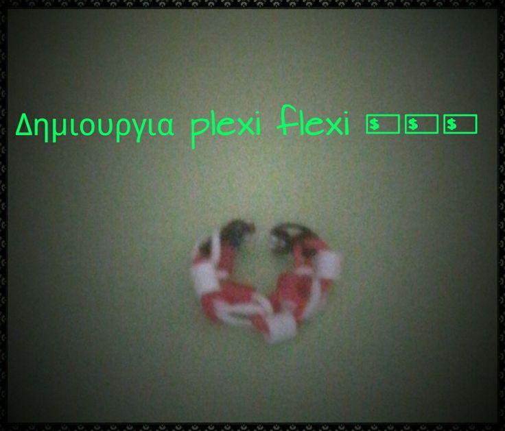 Δημιουργίες plexi flexi