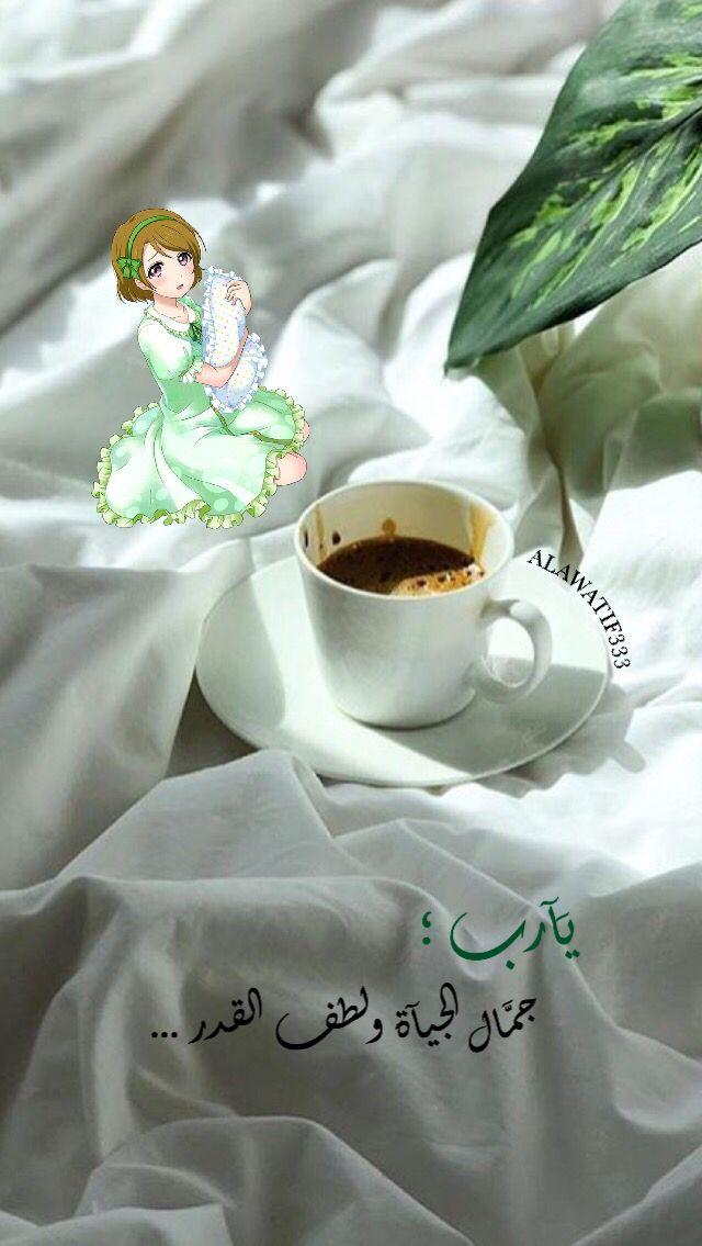 قهوة قهوه سبحان الله عواطف صباح الخير مساء النور الورد ورد جوري روز 𝐀𝐋𝐀𝐖𝐀𝐓𝐈𝐅𝟑𝟑𝟑 𝓐𝔀𝓪𝓽𝓲𝓯 Good Morning Greetings Morning Greeting Arabic Food