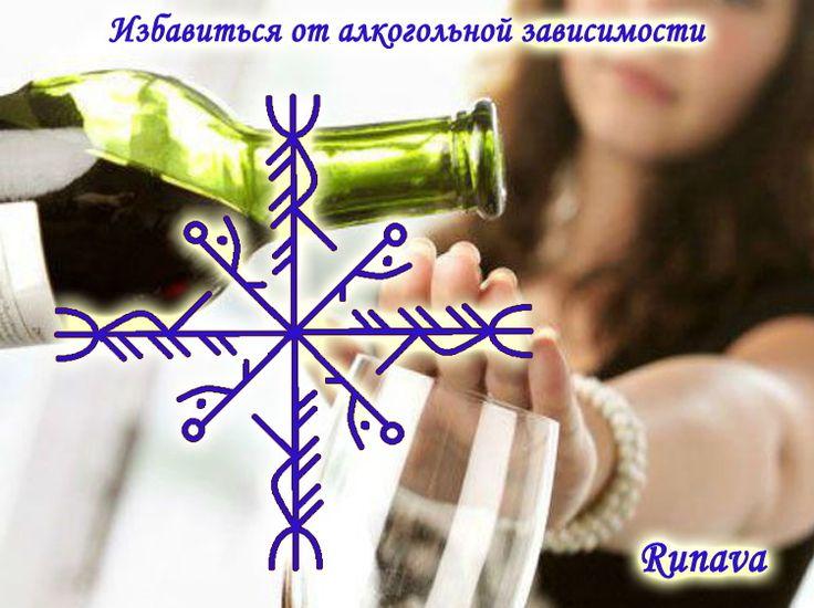 Тут всё просто: Крест из вязи maðr + reið + 3 áss — снимает психологические проблемы из-за которых человек пьёт. Вязи на диагоналях sól + stunginn kaun + nauð — убирают ломку и устраняю…