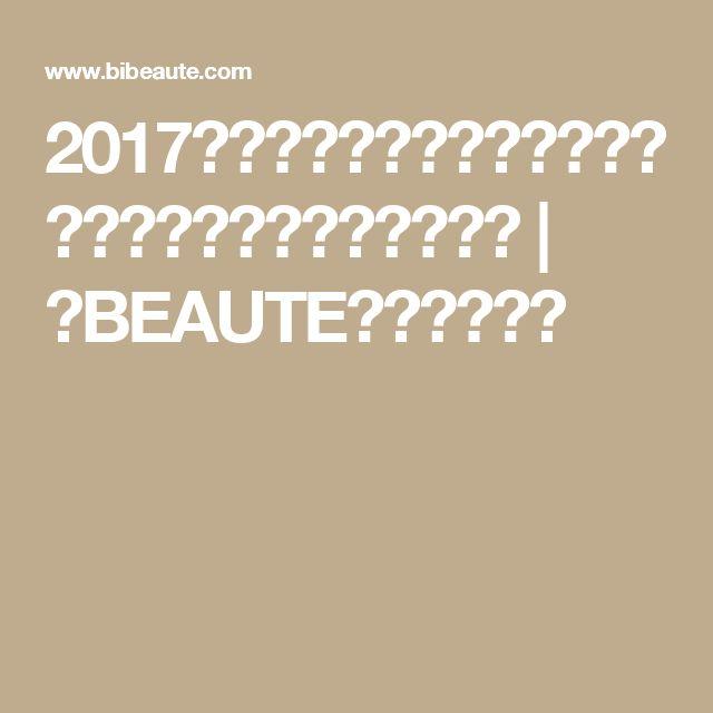2017年のトレンド眉毛とは?太アーチの綺麗な書き方について | 美BEAUTE(ビボーテ)