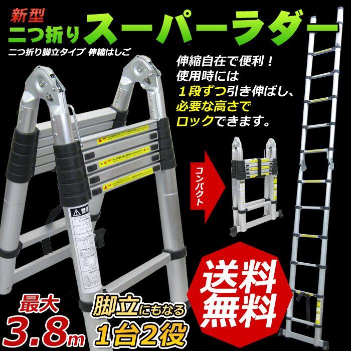脚立折りたたみ最新二つ折り脚立タイプ伸縮はしごスーパーラダー3.8m【送料無料】###ラダーBY-5005A☆###