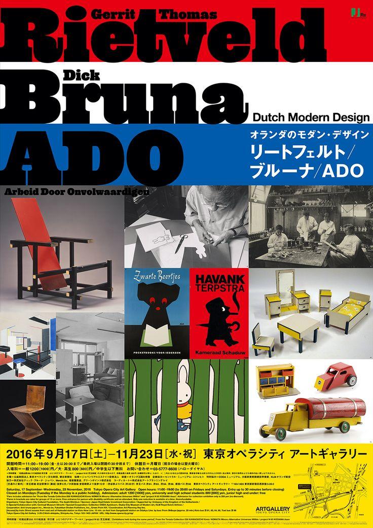 東京オペラシティアートギャラリーでは、2016年9月17日[土]より11月23日[水]まで、「オランダのモダン・デザイン リートフェルト/ブルーナ /ADO」を開催します。