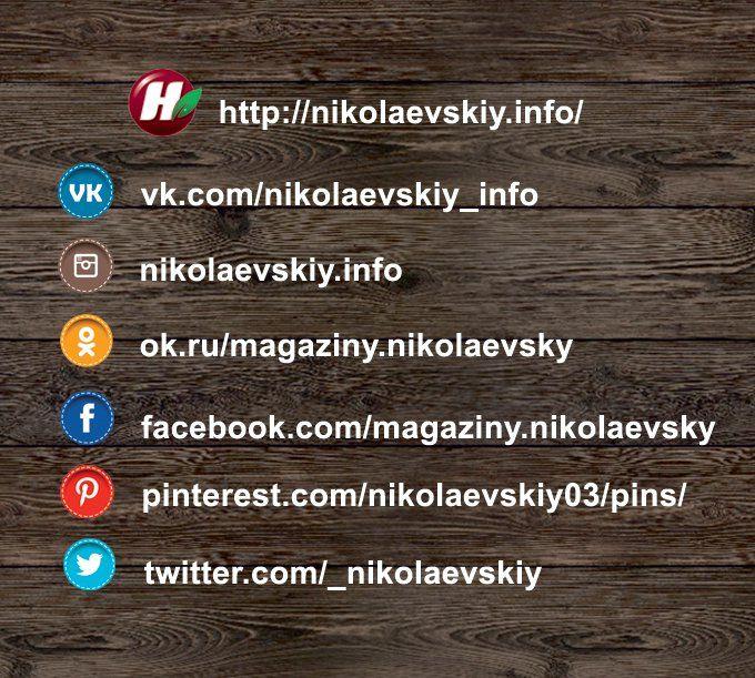 Друзья, заходите на наш сайт, а так же подписывайтесь на нас в социальных сетях✅ Информация о акциях и скидках, новости и рецепты #агрохолдингниколаевский #вашниколаевский #николаевскийуу #уланудэ #бурятия #своевкуснее