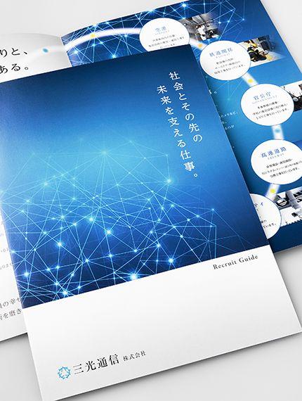 通信工事業の採用パンフレット制作|会社案内 パンフレット専科