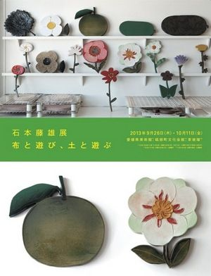 2013年 『石本藤雄展「布と遊び、土と遊ぶ」』