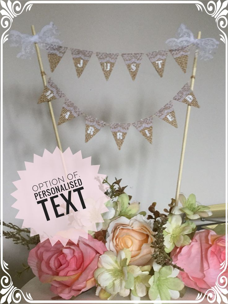 JUST MARRIED*HESSIAN*LACE*WHITE TEXT*CAKE TOPPER*WEDDING*BUNTING*PERSONALISED*