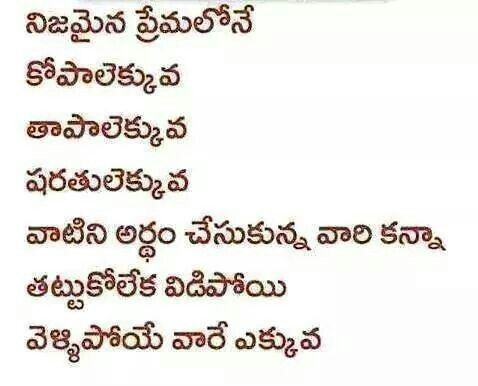 401 Best Telugu Quotes Images On Pinterest Telugu Life Lesson Quotes And Live Life
