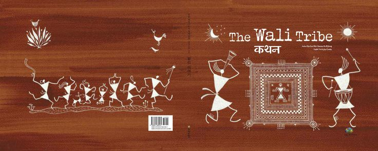 "Su Bi Jeong cover illustration for ""The Wali Tribe""."
