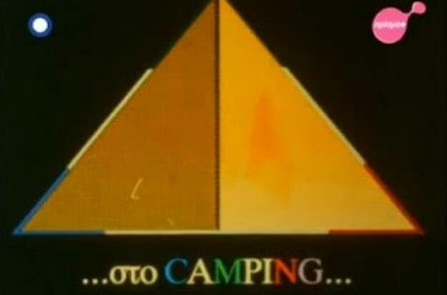 Στο Κάμπινγκ, είναι ο τίτλος ελληνικής κοινωνικής-κωμικής τηλεοπτικής σειράς του 1989 σε σενάριοΚώστα Γκάτζιου, σκηνοθεσίαΑνδρέα Θωμόπουλουκαι παραγωγήΕΡΤ.