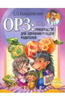 Комаровский - ОРЗ: руководство для здравомыслящих родителей
