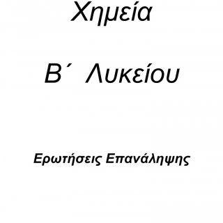 Χημεία Β΄ Λυκείου Ερωτήσεις Επανάληψης Γουρζής Στάθης – Φυσικός Παράγραφος 1 : Εισαγωγή στην οργανική χημεία. Τι ονομάζουμε οργανική χημεία ; ( σελ. 3 - «. http://slidehot.com/resources/erotseis-epanlipsis-chimea-v-lykeoy.49495/
