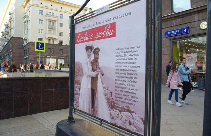 awesome L'Église orthodoxe de Russie s'attaque à Tsar Biopic 'Lies' - Avec des panneaux d'affichage