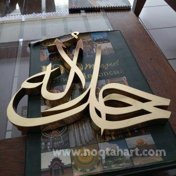 Kaligrafi Timbul | GRC Ornamen & Islamic Calligraphy