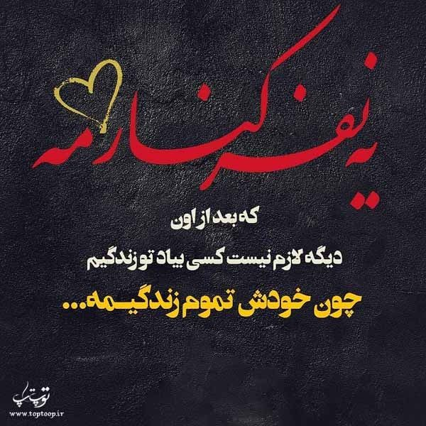 Aks Asheghane Soul Quotes Persian Poetry Words