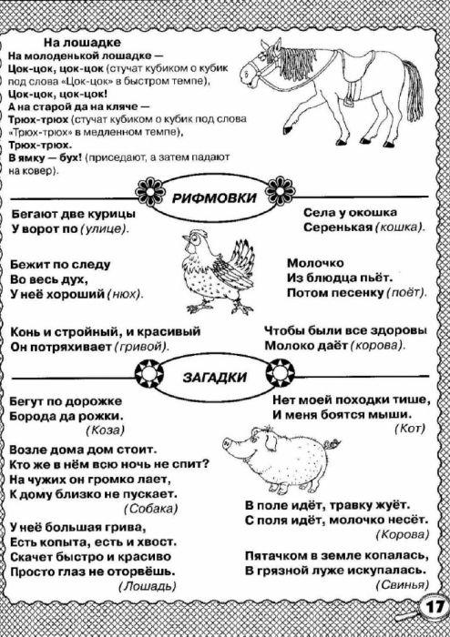4914316_vo_vsyu_stranicu-19.jpg (494×700)