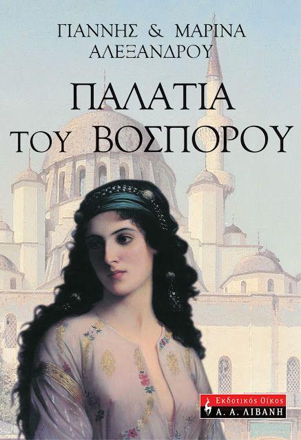 Γιάννης και Μαρίνα Αλεξάνδρου: Παλάτια του Βοσπόρου