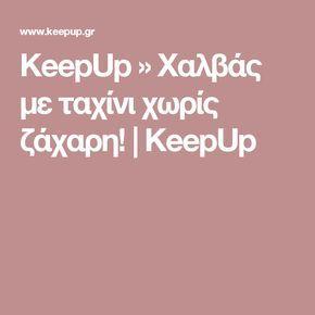 KeepUp » Χαλβάς με ταχίνι χωρίς ζάχαρη! | KeepUp