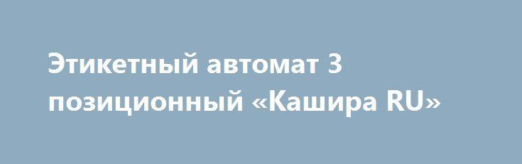 Этикетный автомат 3 позиционный «Кашира RU» http://www.pogruzimvse.ru/doska107/?adv_id=613  Реализуем, продаём, предлагаем: этикетный самоклеящий автомат 3-х позиционный ST 2T-100 (производство Италия). Новый. Мощность ном.: 0-30MT/MIN ( около 18000 стандартных этикеток).  Напряжение питания, В: 380-400/50.  Потребляемая мощность, кВт: 1.3. 3 клеящих станции. Цена: 22000 Euro.