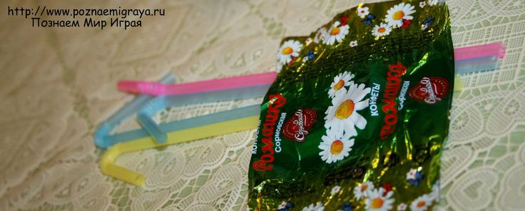 Сказка о том, как соломинки в поход ходили http://www.poznaemigraya.ru/