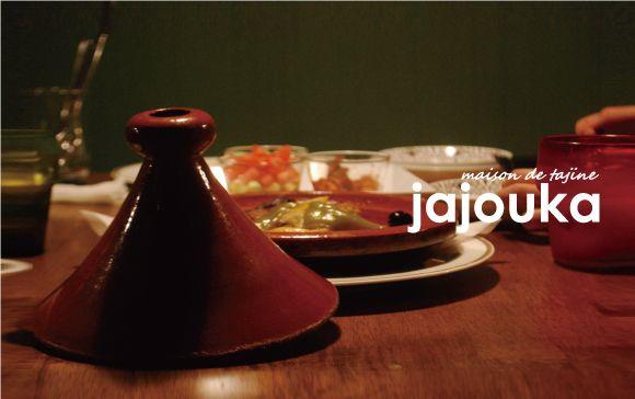 京都「jajouka ジャジューカ」タジン鍋 モロッコ料理 フランス料理 バスク料理