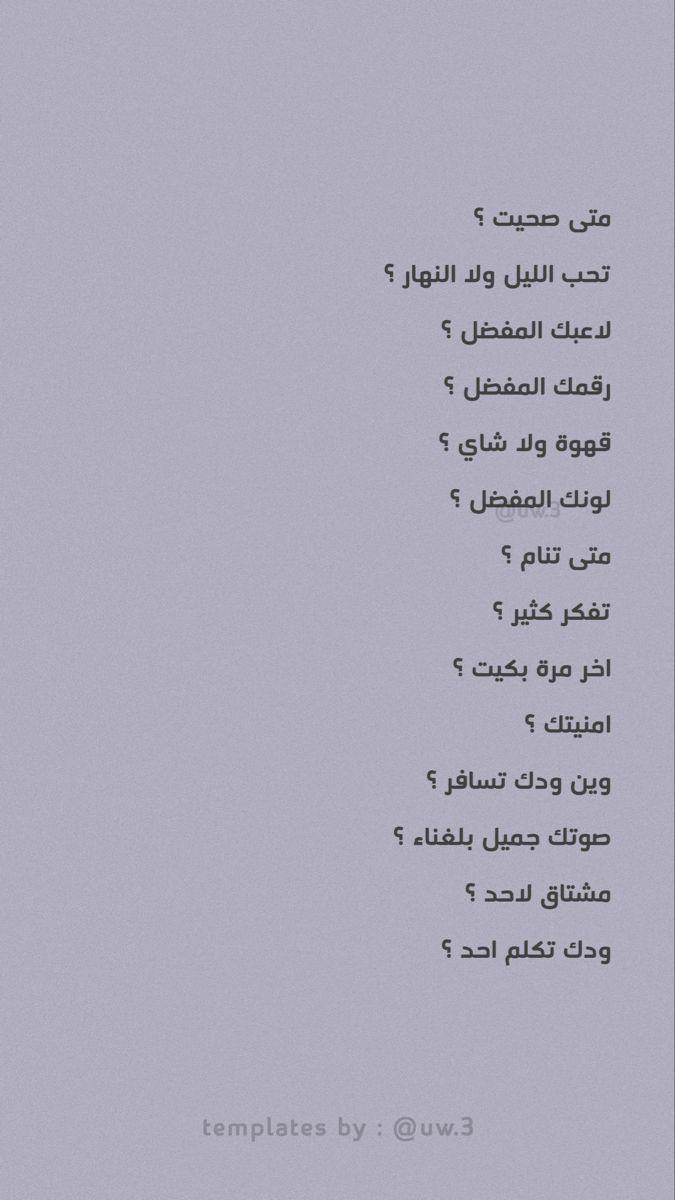 Hala Al Safadi Adli Kullanicinin Story Questions اسئلة ستوري Panosundaki Pin